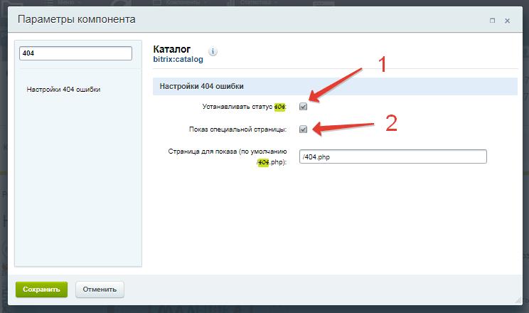 404 php битрикс скачать битрикс 24 для компьютера
