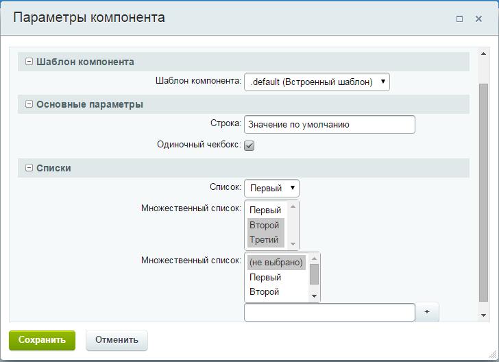 Описание к файлу битрикс учебник crm системы
